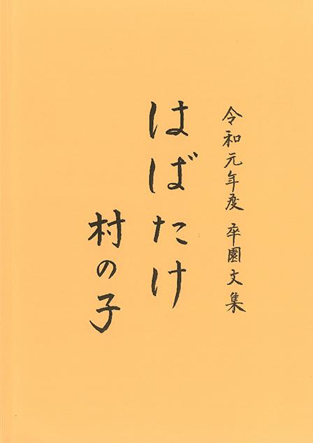 卒園文集/O保育園 様