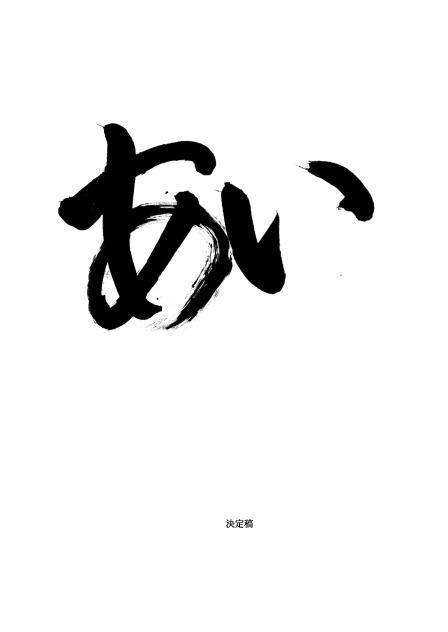 『あい』台本/映像制作団体 様