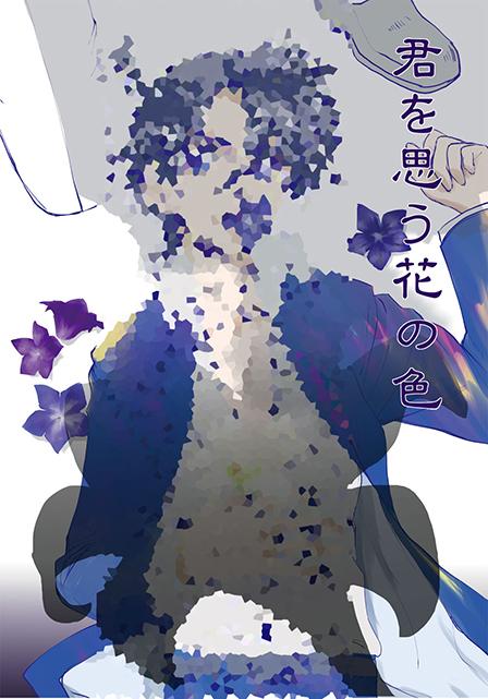 君を思う花の色/H.S 様