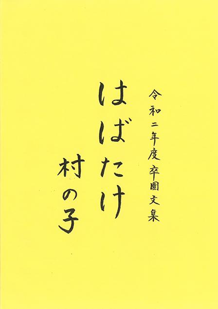 文集 /O保育園 様