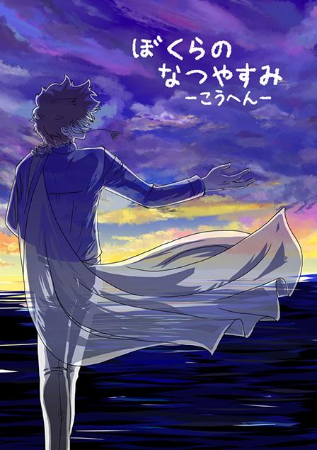 ぼくらのなつやすみ こうへん /サークル名「花蕾」紫條 悠 様