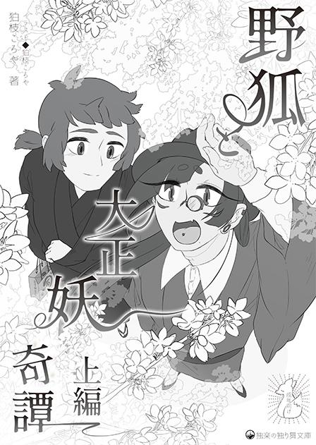 野狐と大正妖奇譚 上編 /サークル名「独楽の独り舞」狛枝ころや 様