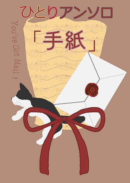 ひとりアンソロ「手紙」(オリジナル一次創作同人誌) /サークル名「アホウドリの祭典。」 アホウドリ ときヲ 様