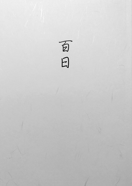 「百日」小説同人誌 /サークル名「須釜堂」百代  様