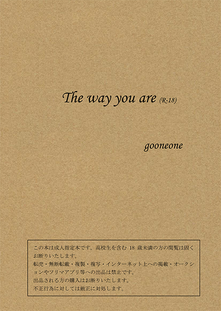 The way you are /gooneone 様