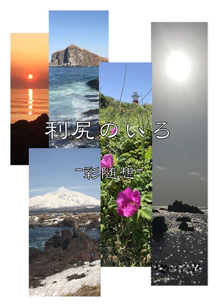 利尻のいろ-彩随想- /淡濱社 様