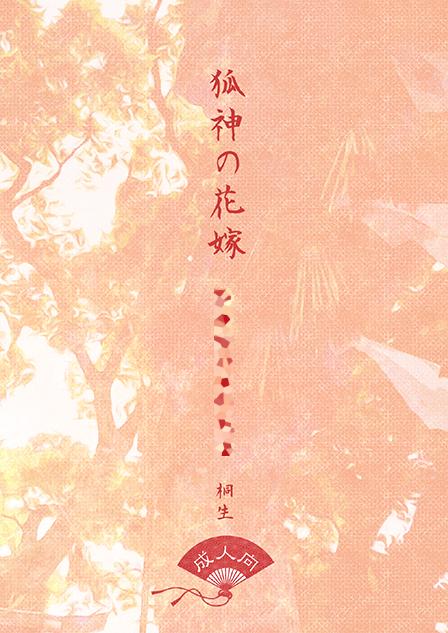 狐神の花嫁 /桐生 様