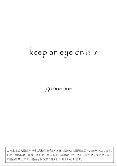 keep an eye on/gooneone 様