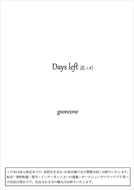 Days left/gooneone 様