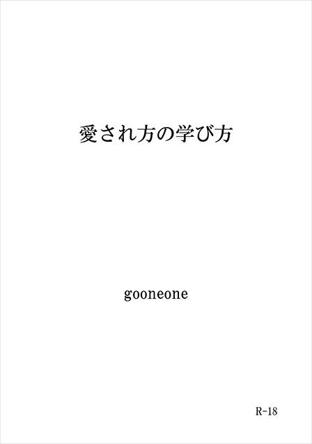 愛され方の学び方/gooneone 様