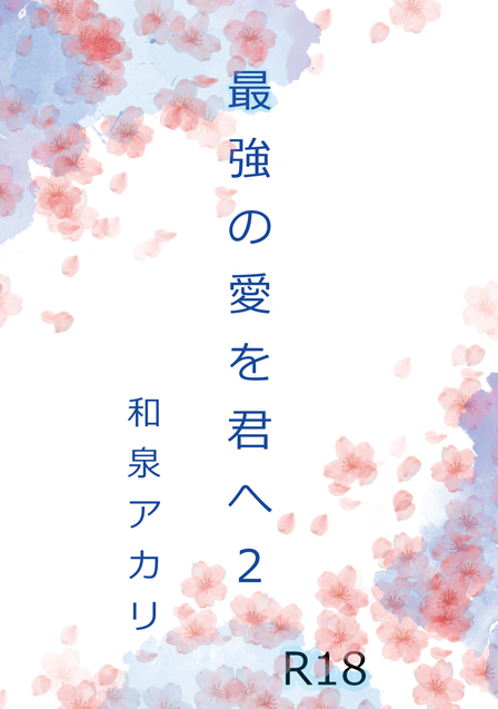 最強の愛を君へ2 /和泉アカリ 様