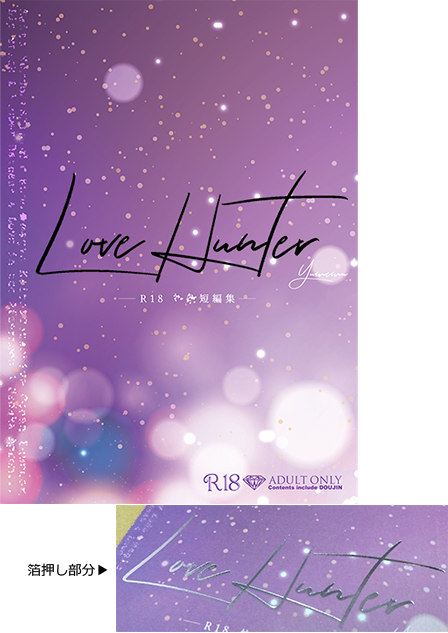 LOVE HUNTER /Y 様