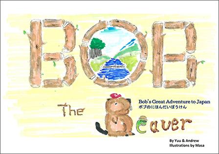 Bob the beaver ボブの日本大冒険/Y.M 様