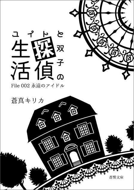 ユイトと双子の探偵生活 File002 永遠のアイドル/蒼真キリカ 様