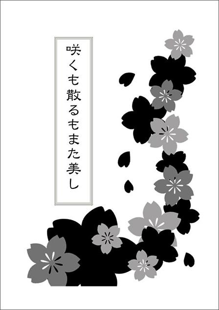 『咲くも散るもまた美し』 /淡濱社 様