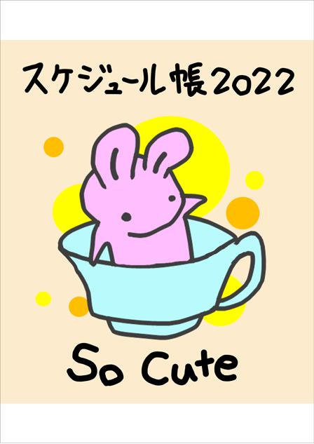 スケジュール帳2022 /こんまいグッズしょっぷ 様