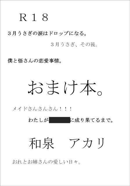 おまけ本。 /和泉アカリ 様
