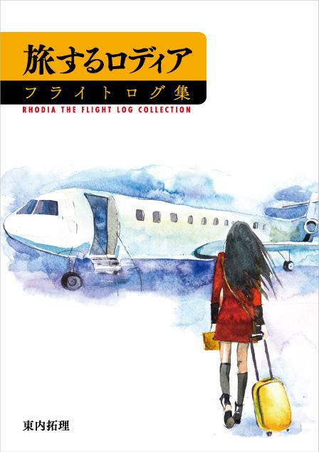 旅するロディア フライトログ集 /東内拓理(発笑探検隊) 様